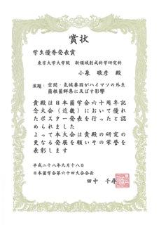 koizumi20161005l