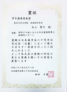 sugiyama20161005l